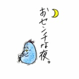 『🌕おセンチな夜🌕』の画像
