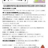『学年だより夏休み号・夏休みの宿題特集号』の画像