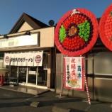 『麺屋 ようすけ @栃木県/佐野市』の画像