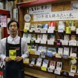 『船橋・ときわ書房 50周年記念フェア「書店員50人が50年後も読みたい本」開催/千葉』の画像