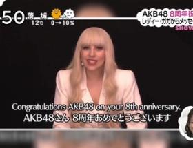 AKB48の8周年をレディー・ガガが祝福 → ガガファンから批判 !