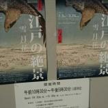 『【浮世絵】今も昔もみんな絶景好き「江戸の絶景」』の画像