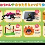 「チコちゃんに叱られる!」より、便利フィギュア「チコっとおうちでお手伝い」登場!
