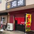 濃厚とあっさりの魚介豚骨 【新店】 麺場 樫の木@柏市 千葉ラーメン