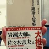 『日本の資本主義の父【1425日目】』の画像