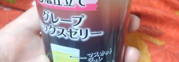 【実況】ゼリーを食べます