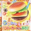 【速報】おともだち 2020年 12月号 《特別付録》 わくわく☆ハンバーガー屋さん遊び