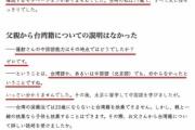 蓮舫「17歳当時の中国語能力はゼロです。いっさい分かりませんでした」→「小学生の夏休みはずっと台湾に滞在。ホテルでプールの監視員と日本語と台湾語で話していた」