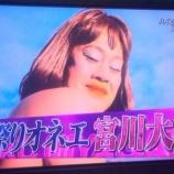『宮川大輔とオネエカメラアシスタント高畑祥文さんの女装が可愛いwww【イッテQ画像】』の画像