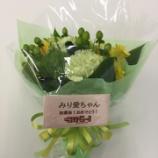 『【乃木坂46】みり愛、おめでとう・・・』の画像