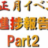 『【ドラガリ】お正月イベント進捗報告Part2』の画像