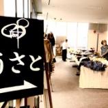 『週末はうさと展示会&八ヶ岳映画祭』の画像