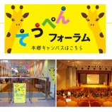 『てっぺんフォーラム開催』の画像