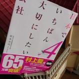 『読書感想文:日本でいちばん大切にしたい会社Vol.4/坂本光司』の画像