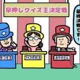 『86歳受付嬢の祖母、早押しクイズ王決定戦に出場?!』の画像