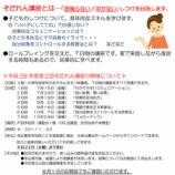 『戸田市で「どならない子育て練習法講座=そだれん講座」の受け付けが始まりました』の画像