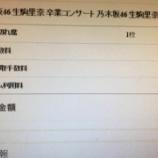 『【乃木坂46】生駒里奈 卒業コンサート 瞬時完売の様子がこちらwwwwww』の画像