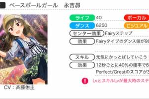 【ミリシタ】『アイドルファッションショー』ガシャ開催!SSR昴登場!&明日開催イベントにミリコレチケット登場!