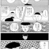 永沢「死ねぇッ!藤木くんッ!!!」