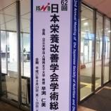 『62回 日本栄養改善学会学術総会のご報告』の画像