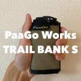 """『""""世界最小の銀行""""パーゴワークス・トレイルバンクS』の画像"""