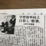 『支援事例紹介・メディア掲載情報<個別学習のセルモ山形南教室>』の画像