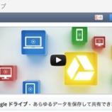 『Google Driveスタート 類似サービスいろいろあるし、どこを利用しようかなあ【湯川】』の画像
