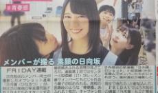 本日発売のFRIDAYから『日向撮』の連載がスタート!