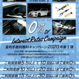 『【スタッフ日誌】ショッピングローン金利手数料無料キャンペーン期間延長のお知らせ』の画像