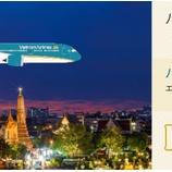 『ベトナム航空でバンコク往復3.3万円 デルタアメックスGで優先搭乗、ラウンジ利用OK』の画像