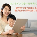 『カテイズムオンラインスクールが開校します!』の画像
