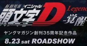 新劇場版『頭文字D Legend1-覚醒-』8月23日全国ロードショー!全三部作!