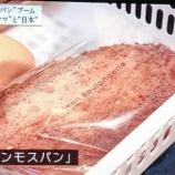 『就職難の韓国。チキン屋にUFOキャッチャー、そして今度はパン屋がブーム。』の画像