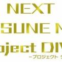 【初音ミクPROJECT DIVAf】公式サイトオープン