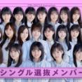 【乃木坂46】2期生さん、27th選抜入りしたのがたった1人だけ...