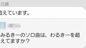 秋元康「みるきーソロ曲は、わるきー超えています」