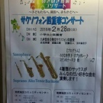 九州管楽合奏団 Official Blog