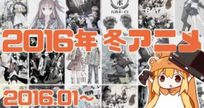 2016年、冬アニメ作品一覧表。各局放送日時、キャスト情報ほか【2016年1月~】