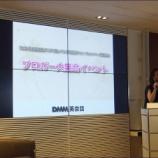 『DMM英会話ブロガー大集合イベントに行って来ました!』の画像