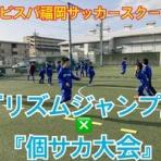 アビスパ福岡ホームタウン活動Blog