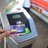 『Bogor線でもIC乗車券の試験運用を開始(04月22日)』の画像