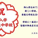 『今年も六本木中学校さん学校指定用品の取り扱いしております!』の画像