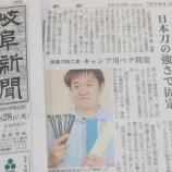 『\岐阜新聞掲載/マクアケで5509%達成!刃物屋が造るスリムなキャンプ用ペグ『打刀 Uchigatana』』の画像