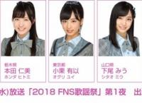 今夜19:00~「2018 FNS歌謡祭」にAKB48出演!IZ*ONEメンバーを含んだ23名で「NO WAY MAN」を披露!