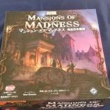 『MANSIONS OF MADNESS マンション・オブ・マッドネス』の画像