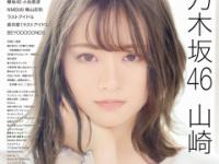 【乃木坂46】ニワカオタ「山崎怜奈さんってグラビアとかやるの?」