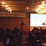 『ほっ。京都での講演、無事に終わりました。』の画像