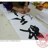 『水茄美人倶楽部の国際文化交流(32)/水なす美人塾』の画像