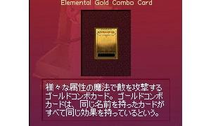 エレメンタルゴールドコンボカード