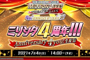 【ミリシタ】 本日14:00から「ミリシタ4周年!!! Anniversary4you! 生配信イベント!」